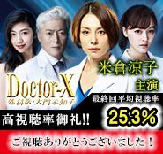 「ドクターX ~外科医・大門未知子~」シーズン5