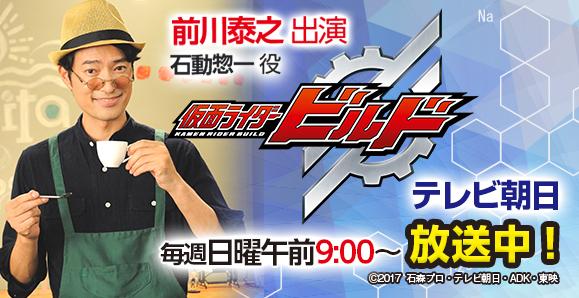 【前川泰之】次回第45話、7月22日放送!「仮面ライダー ビルド」出演情報!