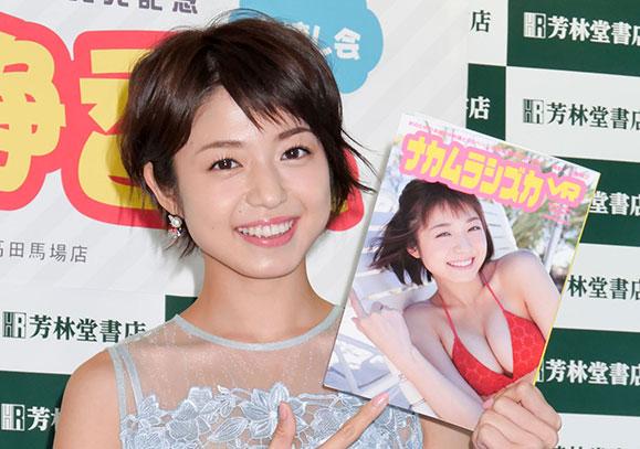 中村静香 9月10日 写真集「ナカムラシズカVR」発売記念イベントに出席!