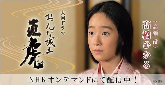 【ご視聴ありがとうございました!】髙橋ひかる 2017年大河ドラマ「おんな城主 直虎」レギュラー出演中!