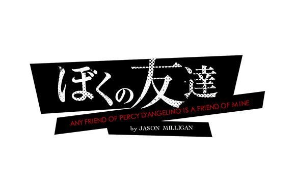 田中健 シーエイティプロデュース✕DDD青山クロスシアター企画 第4弾!舞台「ぼくの友達」出演決定!