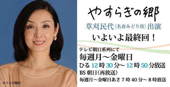 【ご視聴ありがとうございました!】草刈民代 テレビ朝日ドラマ「やすらぎの郷」出演情報!