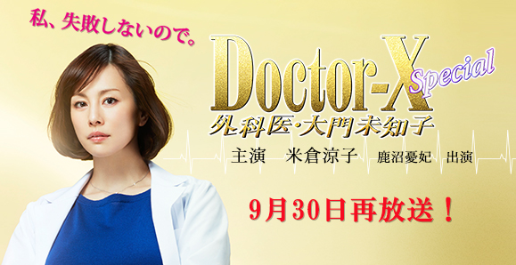 【米倉涼子・鹿沼憂妃】 9月30日「Doctor-X ~外科医・大門未知子~」SP再放送