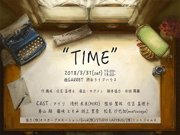 藤咲ともみ 2018年3月31日「住吉真理子produce ライブハウス公演【TIME】」舞台ゲスト出演