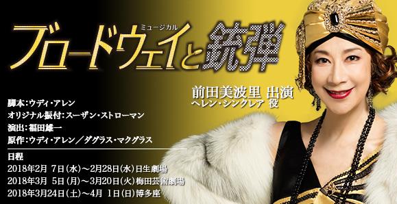 【前田美波里】 2月7日~4月1日 ミュージカル「ブロードウェイと銃弾」出演情報!