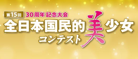 「全日本国民的美少女コンテスト」本選大会ブロマイド販売中!