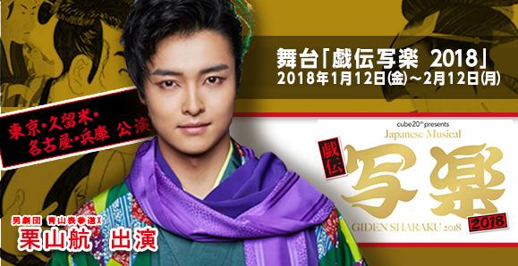 栗山航 舞台「cube 20th Presents Japanese Musical 戯伝写楽 2018」出演情報!