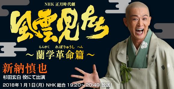 【新納慎也】【放送前の事前特番決定!】 NHK正月時代劇「風雲児たち~蘭学革命篇~」出演情報!