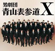 「男劇団 青山表参道X」