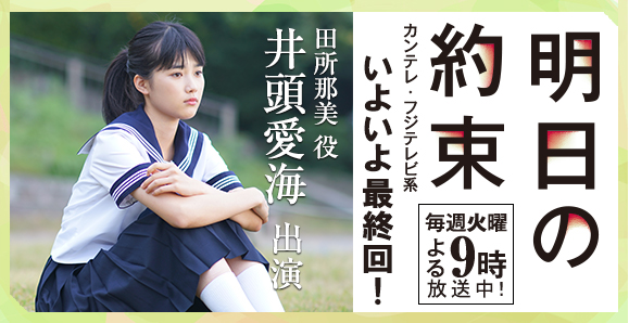 【ご視聴ありがとうございました!】【井頭愛海】「明日の約束」出演情報!