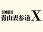 男劇団青山表参道X「3rd fan event」