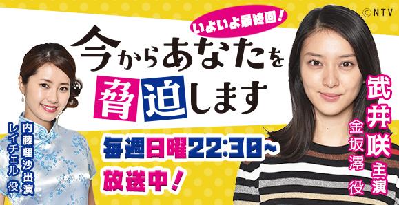 【ご視聴ありがとうございました!】【武井咲・内藤理沙】日曜ドラマ「今からあなたを脅迫します」出演情報!