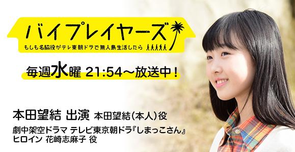 【本田望結】第4話、2月28日放送 毎週水曜 ドラマ「バイプレイヤーズ」出演情報!