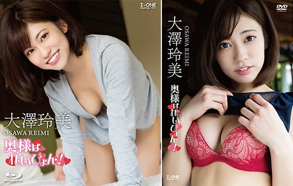 【大澤玲美】本日発売 10thDVD&Blu-ray「奥様はれいぴょん」発売情報!