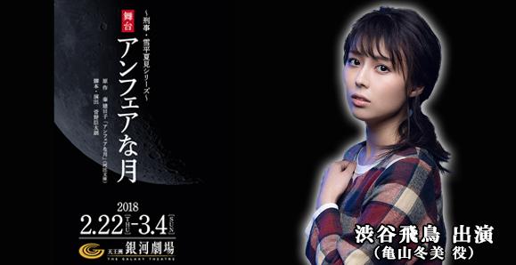 【渋谷飛鳥】2月22日~3月4日舞台『アンフェアな月』出演情報!