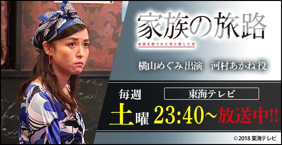 【横山めぐみ】次回第4話、2月24日放送! 「家族の旅路」ドラマ出演情報!