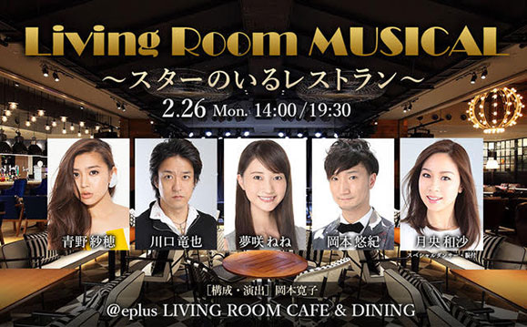 【夢咲ねね】2月26日「Living Room MUSICAL〜スターのいるレストラン〜」出演情報!