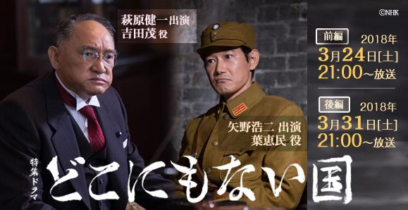 【ご視聴ありがとうございました!】【萩原健一・矢野浩二】特集ドラマ「どこにもない国」情報!