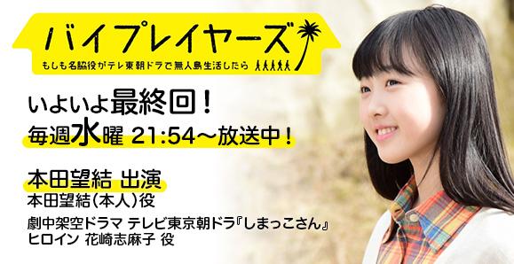 【本田望結】ご視聴ありがとうございました! 毎週水曜 ドラマ「バイプレイヤーズ」出演情報!