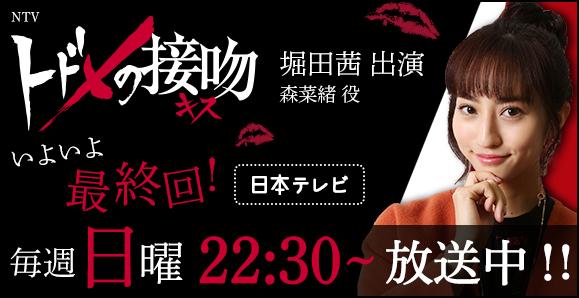 【ご視聴ありがとうございました!】【堀田茜】次回第10話、3月11日放送!日曜ドラマ「トドメの接吻」出演情報!