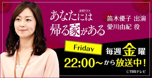 【笛木優子】次回第3話、4月27日放送「あなたには帰る家がある」テレビ出演情報!