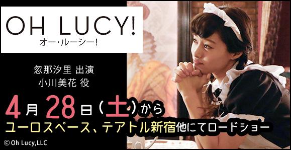 【忽那汐里】4月28日 映画「OH LUCY!(オー・ルーシー!)」出演情報!