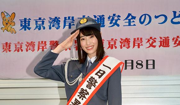 【髙橋ひかる】4月8日 一日警察署長に就任、交通安全イベントに出席!