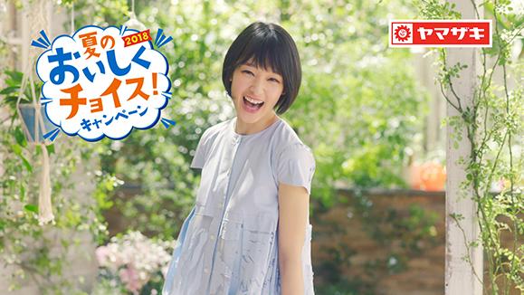 【剛力彩芽】ヤマザキ【夏のおいしくチョイス!キャンペーン】の新CM「もっと選べる篇」全国でオンエア中!