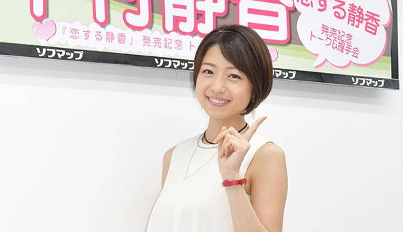 【中村静香】5月13日DVD「恋する静香」発売イベント!