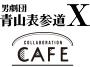 男劇団青山表参道Xコラボレーションカフェ