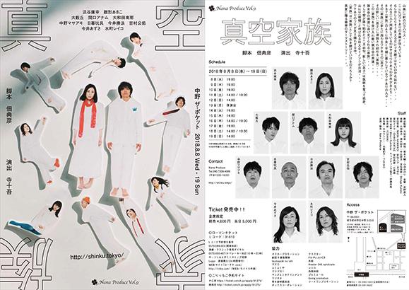 【浜谷康幸・水町レイコ・田崎那奈】8月8日~8月19日「真空家族」舞台出演決定!