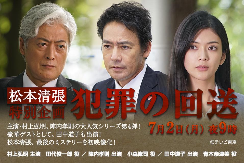 松本清張特別企画「犯罪の回送」