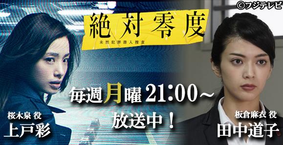 【上戸彩・田中道子】次回第3話、7月23日放送!「絶対零度~未然犯罪潜入捜査~」出演情報!