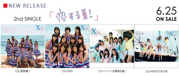 X21 セカンドシングル「恋する夏!」