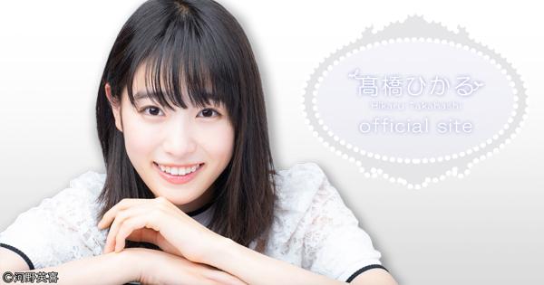 髙橋ひかる オフィシャルサイト