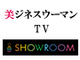 美ジネスウーマンTV