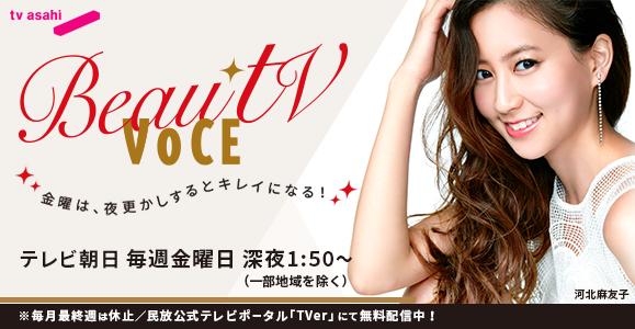 【河北麻友子】毎週金曜「BeauTV~VOCE」MCで出演中!