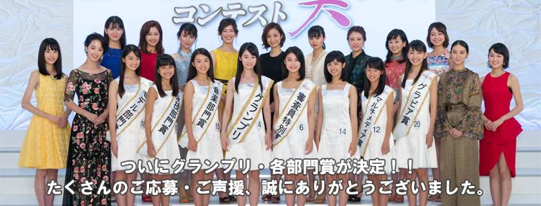国民 的 美 少女 コンテスト 2020