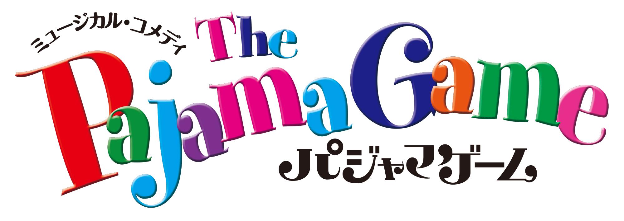 新納慎也 9月25日~10月29日ミュージカル・コメディ「パジャマゲーム」出演情報!!