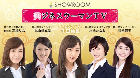 【次回8月29日配信!】SHOWROOM「美ジネスウーマンTV」出演情報!