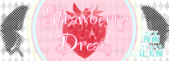 【毎週金曜日更新!】【elfin'】 辻美優が描く漫画「Strawberry Dream」が《超!アニメディア》にて連載中!