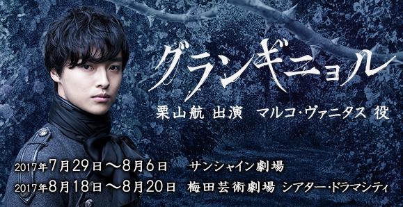 栗山航 7月29日~舞台「グランギニョル」出演情報!