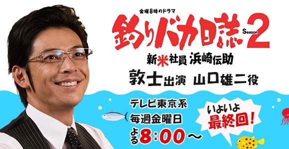 【ご視聴ありがとうございました!】敦士出演 金曜8時のドラマ「釣りバカ日誌 Season2 新米社員 浜崎伝助」