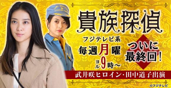 【ご視聴ありがとうございました!】【武井咲、田中道子】フジテレビ・ドラマ「貴族探偵」