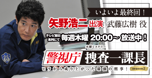 【ご視聴ありがとうございました!】矢野浩二 「警視庁・捜査一課長ヒラから成り上がった最強の刑事!season2」