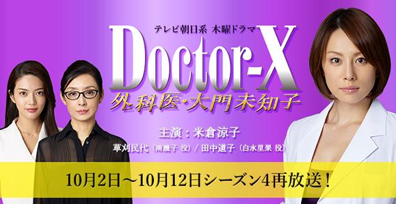 【米倉涼子・草刈民代・田中道子】10月2日~10月12日「Doctor-X ~外科医・大門未知子~」シーズン4再放送