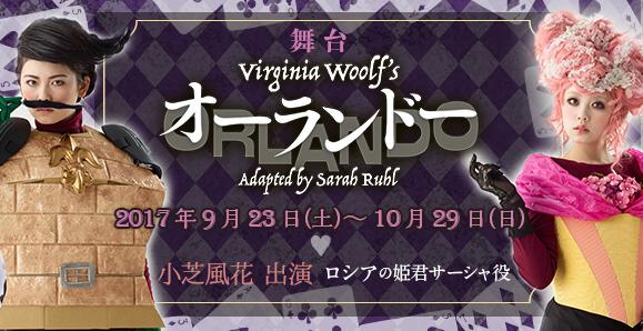 【小芝風花】9月23日~10月29日舞台「オーランドー」出演情報!