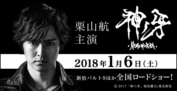 【栗山航】主演映画「牙狼<GARO>神の牙―KAMINOKIBA―」2018年1月6日公開決定!