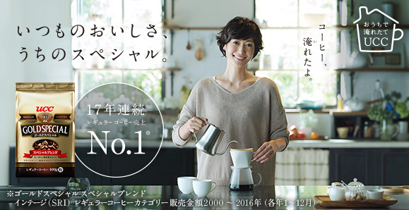 【田丸麻紀】UCC上島珈琲「ゴールドスペシャル」10月16日よりCM放送開始!