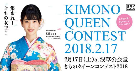日本最大級のきもの祭典 「きものクイーンコンテスト2018」開催応募開始!